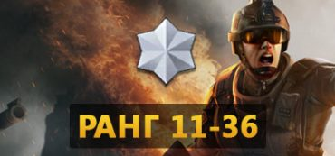 WarFace 11-36 ранг [Браво]