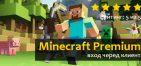 Minecraft лицензия (Premium) [Вход в Клиент]