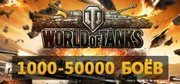 World of Tanks [1000 - 50000 боев] [Почта + Без привязки]