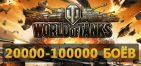 World of Tanks [20 000 — 100 000 боев]