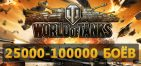 World of Tanks [25 000 — 100 000 боев]