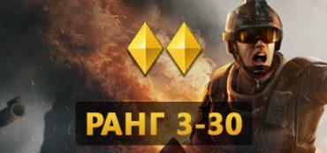 WarFace 3-30 ранг [Случайный сервер]
