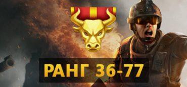 WarFace 36-77 ранг [Альфа] + [Без привязок]