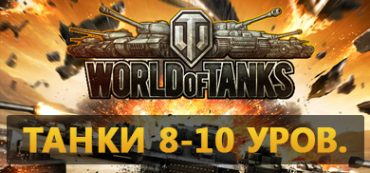 World of Tanks [Танки 8-10 уровня]