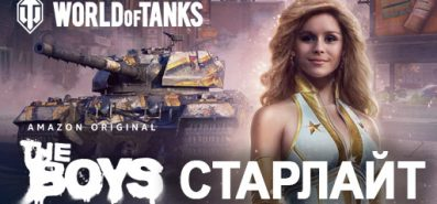 World of Tanks Package Starlight Twitch prime
